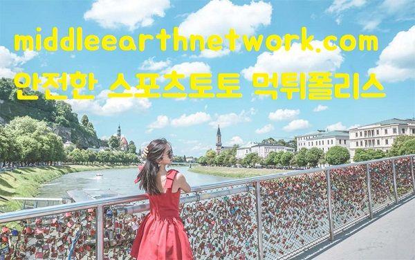 middleearthnetwork.com 안전한 스포츠토토 먹튀폴리스