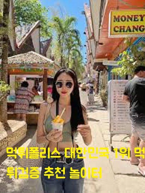 먹튀폴리스 대한민국 1위 먹튀검증
