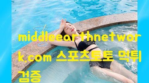 middleearthnetwork.com 스포츠토토 먹튀검증
