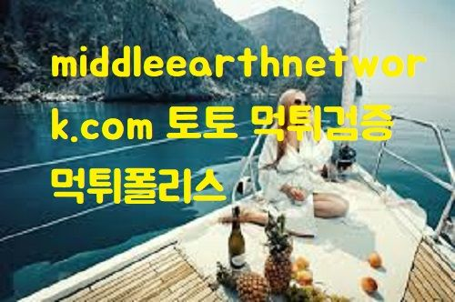middleearthnetwork.com 토토 먹튀검증 먹튀폴리스